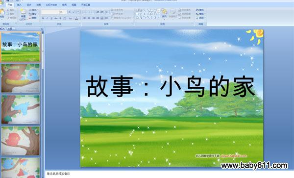 幼儿园故事PPT绘本小鸟:课件的家英语课例的教学设计撰写图片