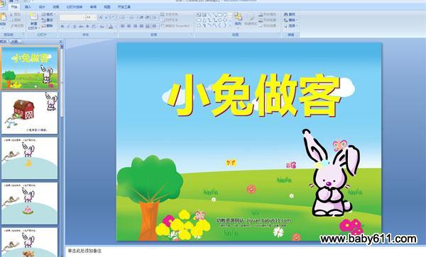 幼儿园故事ppt多媒体课件:《小兔做客》