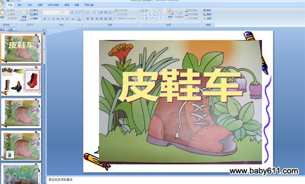 幼儿园PPT教学课件:《皮鞋车》三字经启蒙教学设计图片
