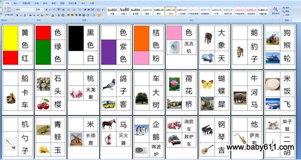 幼儿识字卡片:动植物 颜色