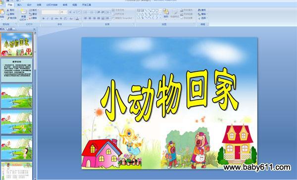 幼儿园ppt课件:《小动物回家》