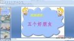 幼儿园托班语言《五个朋友》PPT课件