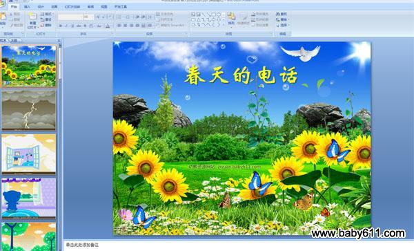 幼儿园中班语言故事ppt:春天的电话