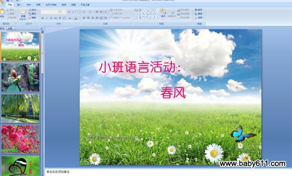 幼儿园小班语言活动ppt课件:春风