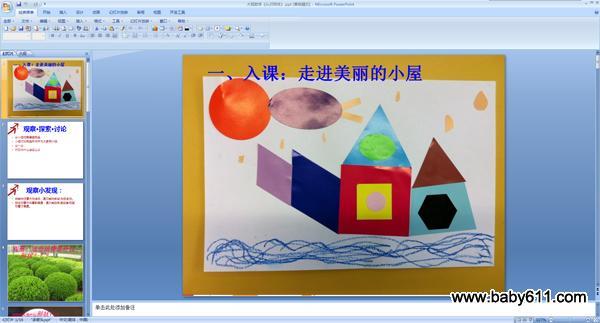 幼儿园大班数学ppt课件《认识球体》