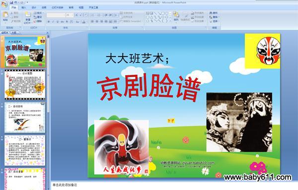 幼儿园大年级教案说课稿PPT:京剧脸谱四艺术s版语文大班下册图片