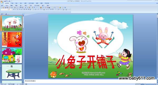 幼儿园生字PPT教学:《小兔子开铺子》玩出了名堂的课件_词教学设计图片