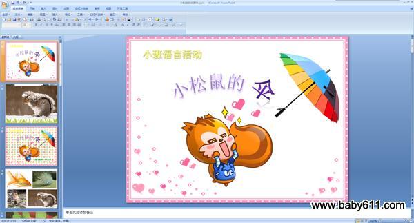 幼儿园小班语言活动ppt课件:《小松鼠的伞》