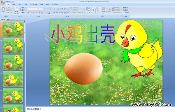 幼儿园大班科学ppt课件《奇妙的蛋壳》小鸡出壳图片