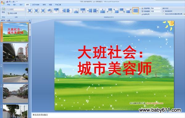 课件教案社语文初中包含:此大班总共23页,说明配套简要,最后课件课件备课图片