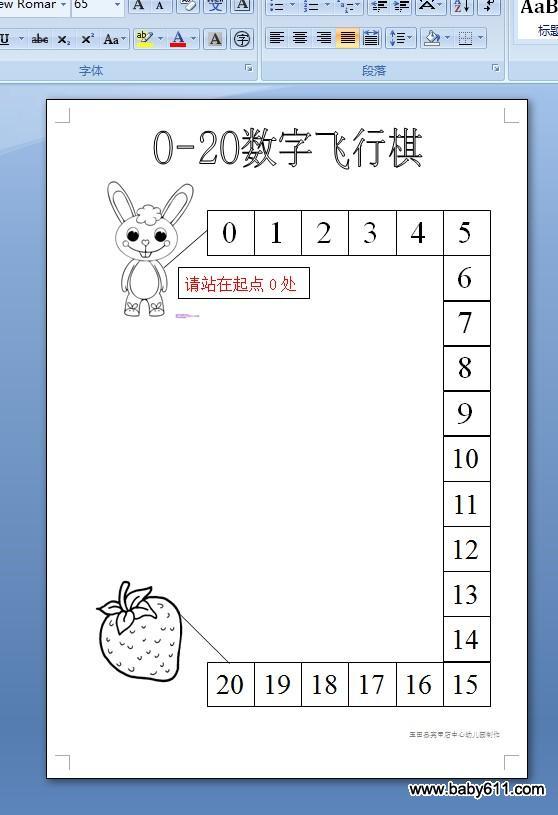 幼儿园中班数学0-20数字飞行棋