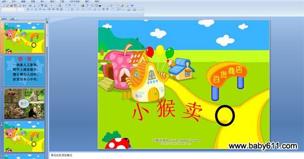 幼儿园中班语言活动:动物的雨伞