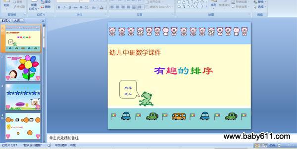 幼儿园中班数学活动多媒体ppt课件《有趣的排序》