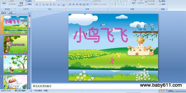 幼儿园中班美术活动ppt课件《小鸟飞飞》