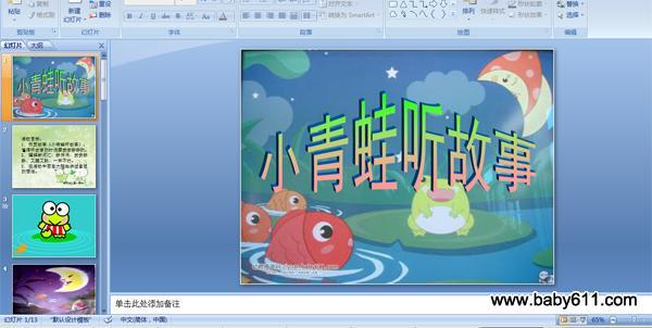 幼儿园语言课件PPT青蛙《小理想听故事》流沙河教案教学图片