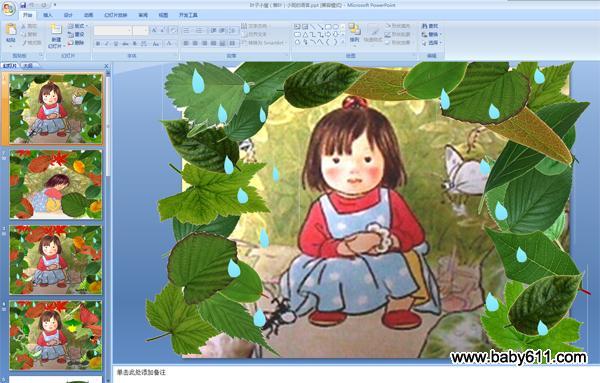 幼儿园小班语言ppt课件:叶子小屋