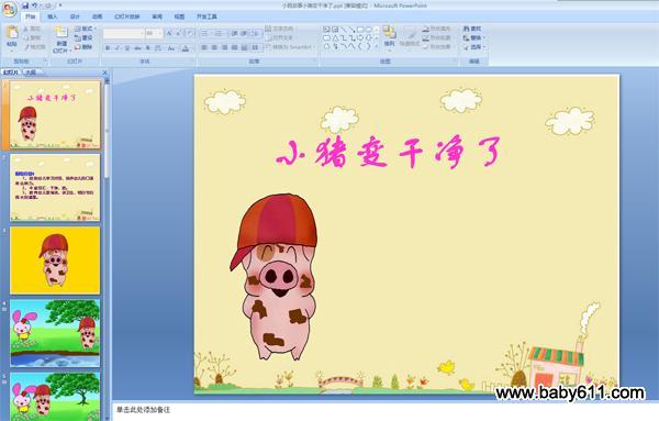 幼儿园故事多媒体ppt课件《小猪变干净了》