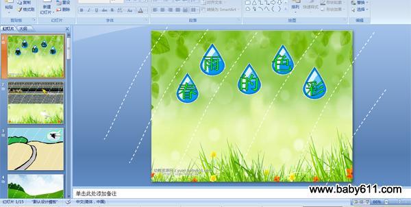 幼儿园中班诗歌ppt课件《春雨的色彩》