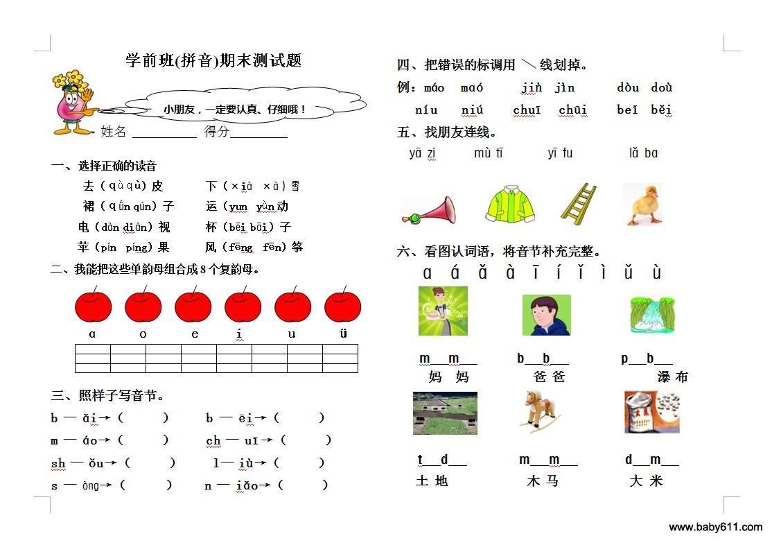 拼音期末测试题 word彩页下载;