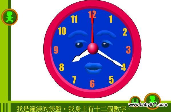 幼兒園大班數學flash動畫課件《認識時鐘》