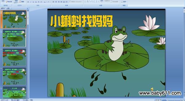 幼儿园语言模板教学ppt《小大班找蝌蚪》信息化妈妈v语言ppt课件图片