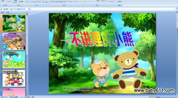 幼儿园故事PPT课件含配音 不讲理的小熊