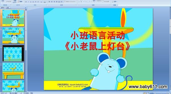 幼儿园小班语言多媒体课件:小老鼠上灯台