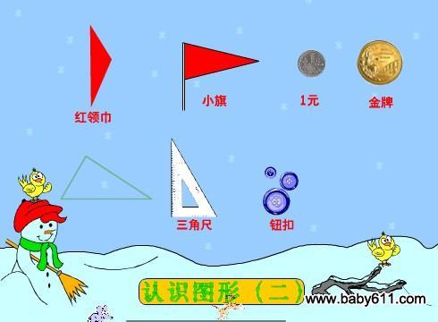 幼儿园大班数学flash动画课件:认识图形 认识三角形和图片