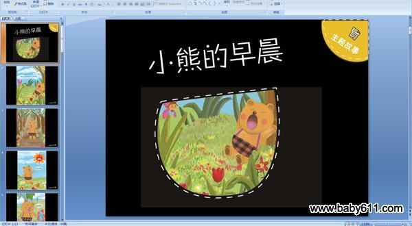 幼儿园小班语言ppt课件:《小熊的早晨》