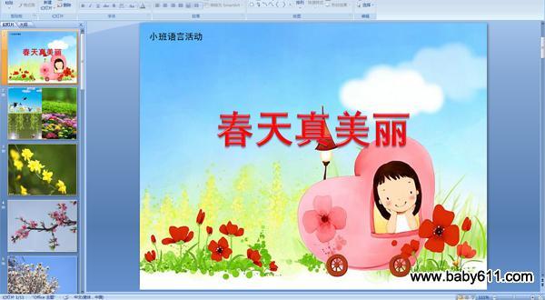 幼儿园小班语言活动ppt课件:《春天真美丽》