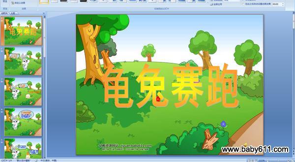 幼儿园语言ppt课件:龟兔赛跑