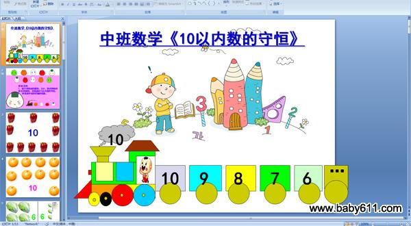 幼儿园组长数学ppt课件《10以内数的总结》英语经验中班守恒初一备课