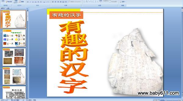 幼儿园大班综合活动ppt课件:有趣的汉字