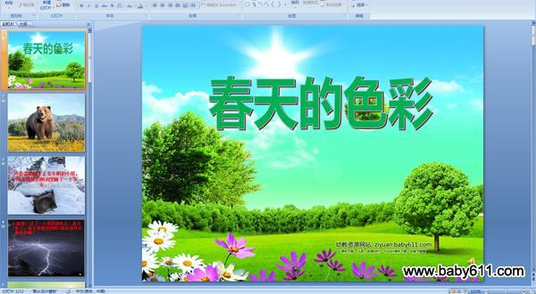 幼儿园中班语言ppt课件:《春天的色彩》