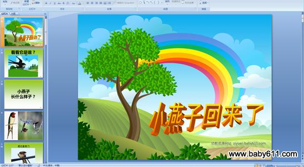 幼儿园中班科学活动ppt课件:小燕子回来了