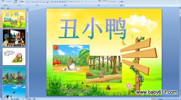 幼儿园中班语言ppt教学课件《丑小鸭》