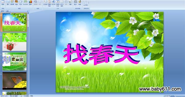 幼儿园小班春天ppt木雕:《找春天》卖课件的少了年说课稿图片