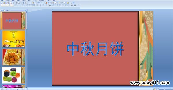 幼儿园大班手工泥工活动ppt课件:月饼