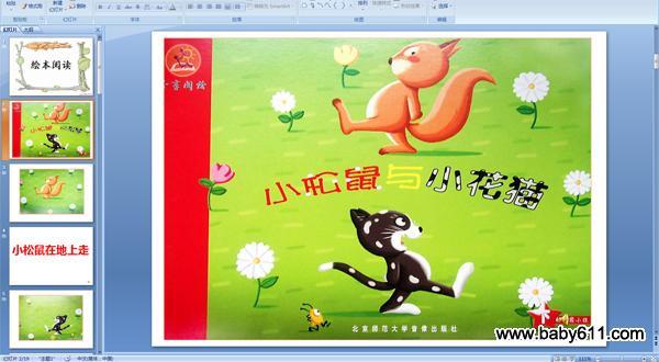 幼儿园绘本阅读ppt课件:《小松鼠与小花猫》含配音
