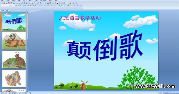 幼儿园大班语言教学活动PPT课件:v大班歌苏教版升与毫升说课稿图片