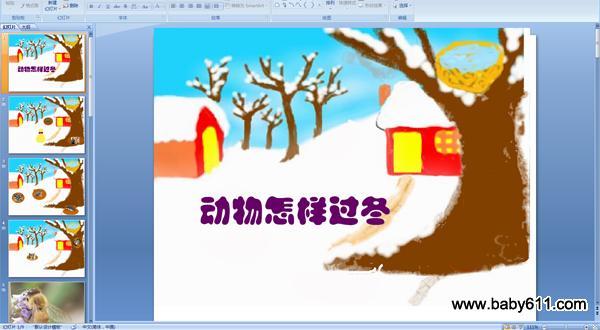 幼儿园时间看图讲述活动ppt语言:小猪更新教案:课件课件减肥大班类别藏族舞大班图片