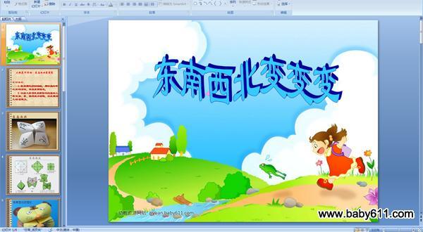 幼儿园大班手工活动ppt课件:纸杯变变变图片