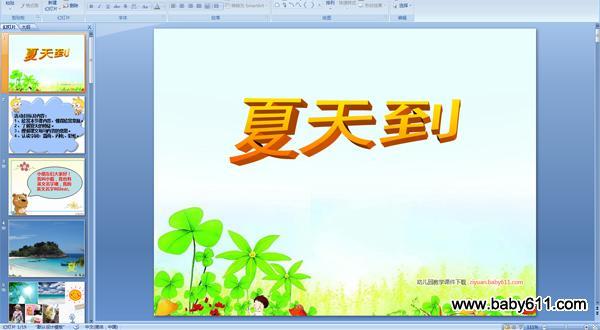 大班幼儿常规目标_幼儿园大班夏天公开课PPT课件:《夏天到》