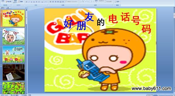 幼儿园中班多媒体ppt课件:打电话 (好朋友的电话号码)