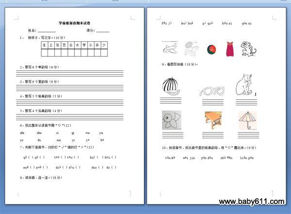 幼儿园学前班下册拼音期末考试试卷
