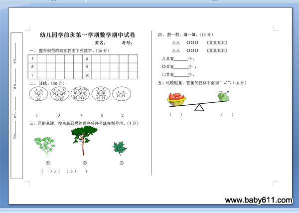 幼儿园学前班数学试卷