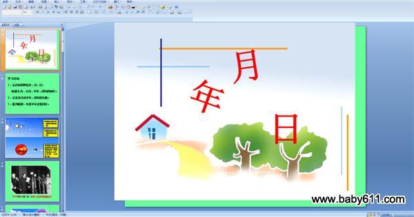 幼儿园青岛版备课年月日PPT教学课件集体组织认识方法图片
