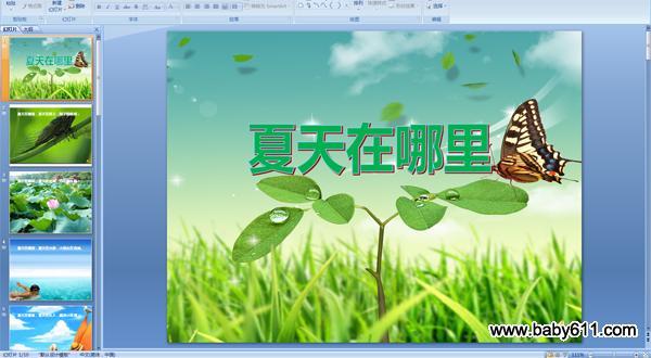 幼儿园夏天世界:夏天(ppt小学含v世界)诗歌课件美术海底教学设计