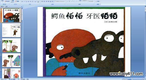 幼儿园绘本故事配音ppt课件:鳄鱼怕怕 牙医怕怕