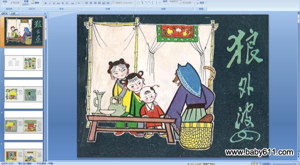 幼儿园绘本教学ppt课件:狼外婆
